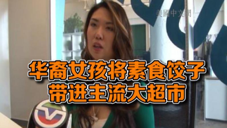 手工素馅饺子进大超市  波士顿华裔女孩推广健康中华饮食
