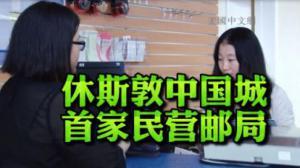 休斯敦中国城首家民营邮局开业  提供中文服务受捧