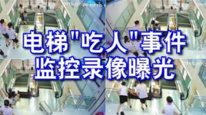 """湖北商场电梯""""吃人""""事故监控画面曝光 惊魂过程仅9秒"""