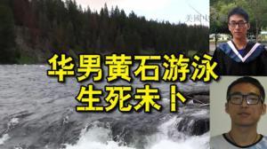 21岁华男黄石公园游泳遭水流冲走 至今生死未卜