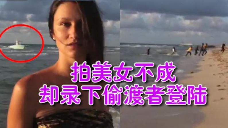 迈阿密海滩拍比基尼美女 竟捕捉偷渡客登陆后逃跑瞬间