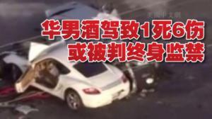 南加20岁华男肇连环车祸致1死6伤 警方确认酒驾最高可判终身监禁