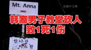 血染教堂!韩裔男子持刀教堂行凶 致一死一伤