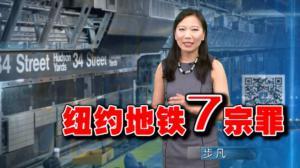 开口不凡:纽约PK北京地铁 谁更坑爹?