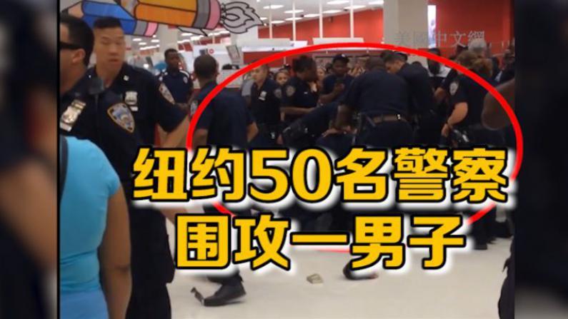 纽约50名警察商场围攻一男子 视频曝光暴力执法堪比城管