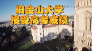旧金山大学接受高考成绩申请 校长称首批预计录取约30人