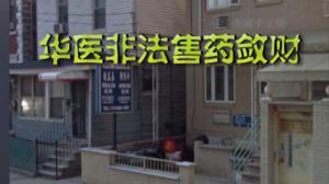 被控非法出售镇静药赚高额诊费 纽约华裔医生不认罪