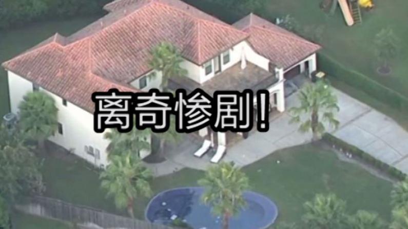 离奇惨剧!休斯敦两兄弟在后院帐篷玩耍 后泳池溺毙