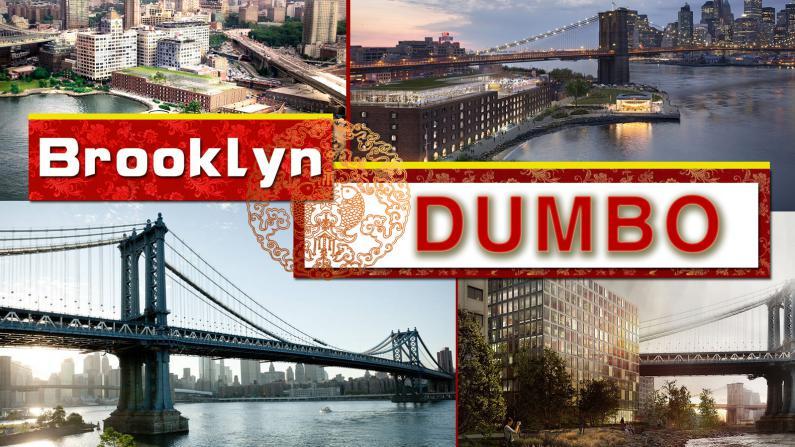 2015最火地段Dumbo