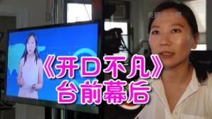 《开口不凡》开播两周反响热烈 风格辛辣话题引爆华社