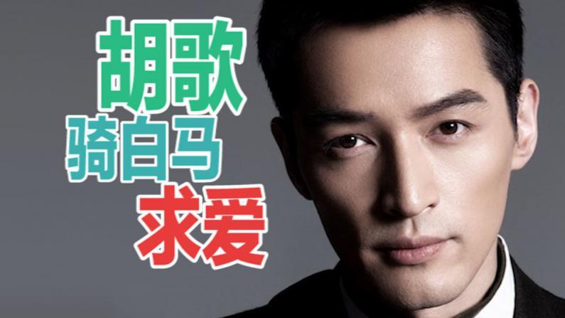 《大好时光》:胡歌求爱化身白马王子