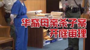 南加州华裔母亲涉嫌杀儿案开庭 被控谋杀保金提至200万