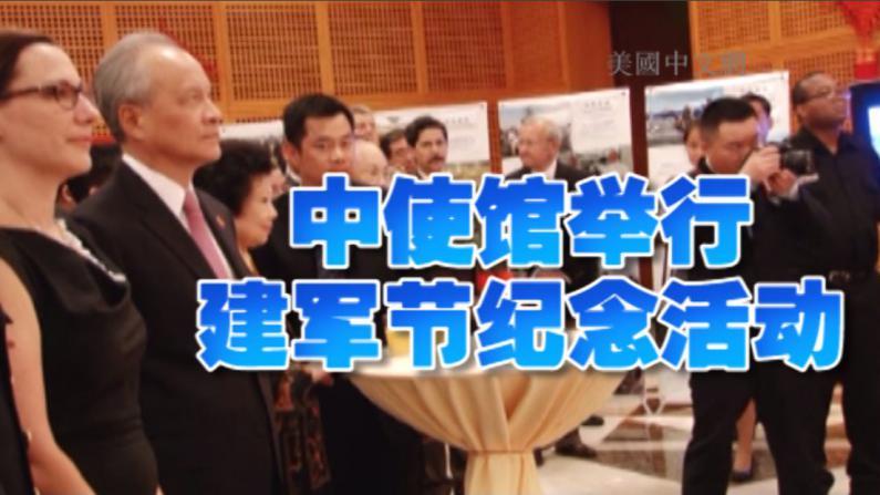中国驻美国使馆举行庆祝建军88周年招待会