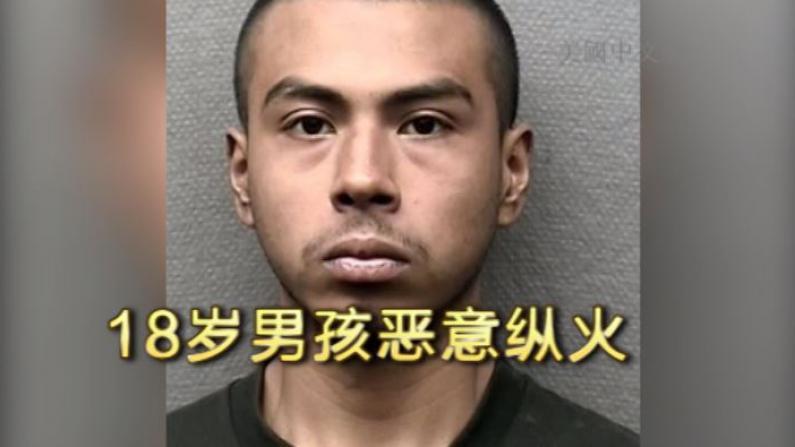 四级大火烧毁休斯敦公寓 警方逮捕18岁纵火嫌犯