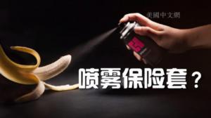 纽约艺术系华裔女生设计喷雾保险套 网友担忧不敢用