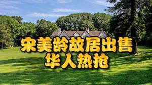 宋美龄长岛故居$1180万出售  首日售房华人买家热抢