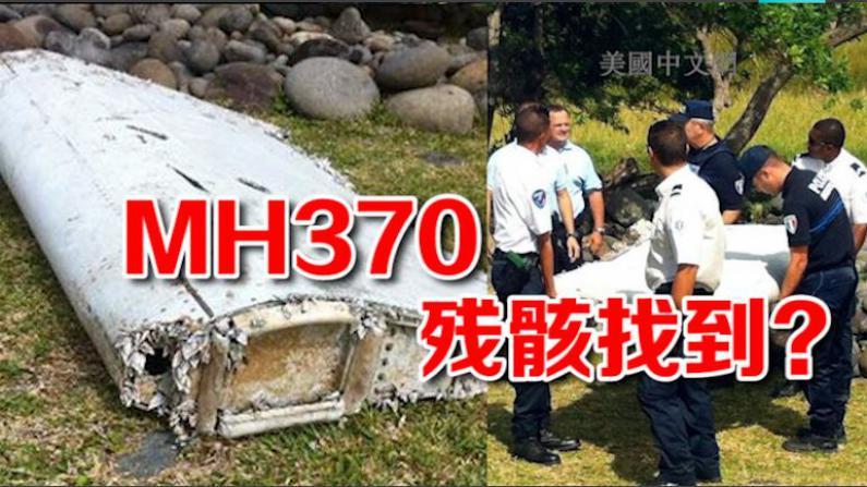 马来西亚确认残骸属波音777 很有可能与MH730挂钩