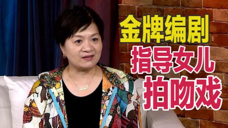 王丽萍:拍吻戏时忘记鲁伊莎是自己的女儿