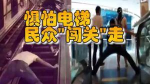"""湖北电梯""""吃人""""引发民众恐慌 坐电梯步步惊心有如""""闯关"""""""