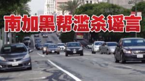LAPD:谨慎对待洛杉矶黑帮滥杀谣言 南加大学生应提高安全意识
