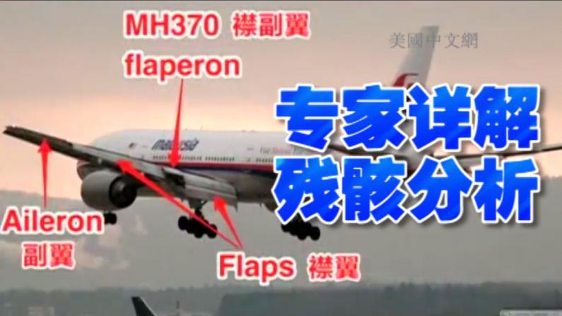 专家详解如何分析飞机残骸是否属于波音777