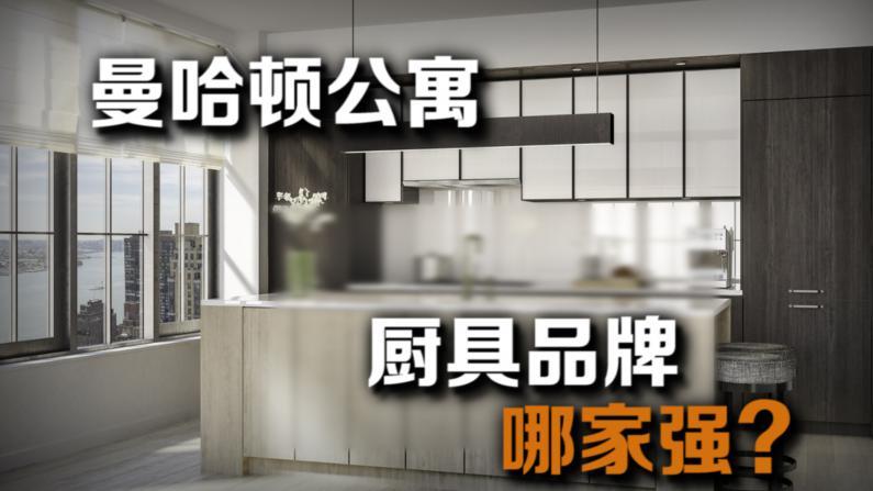 """曼哈顿公寓名牌厨具哪家强?详析厨具界""""一线明星"""""""
