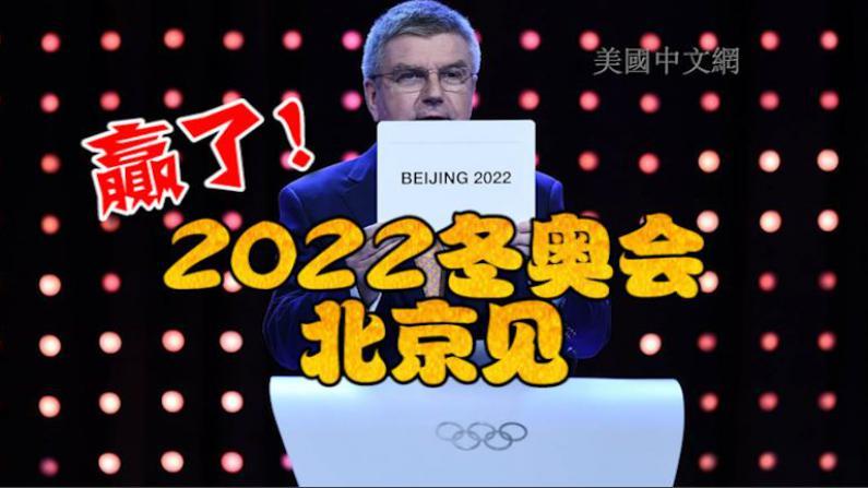 北京申办2022年冬奥会成功!全球唯一举办过夏冬奥会城市