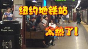 """纽约高温天最热的竟是这里!地铁站酷热变身""""桑拿房"""""""