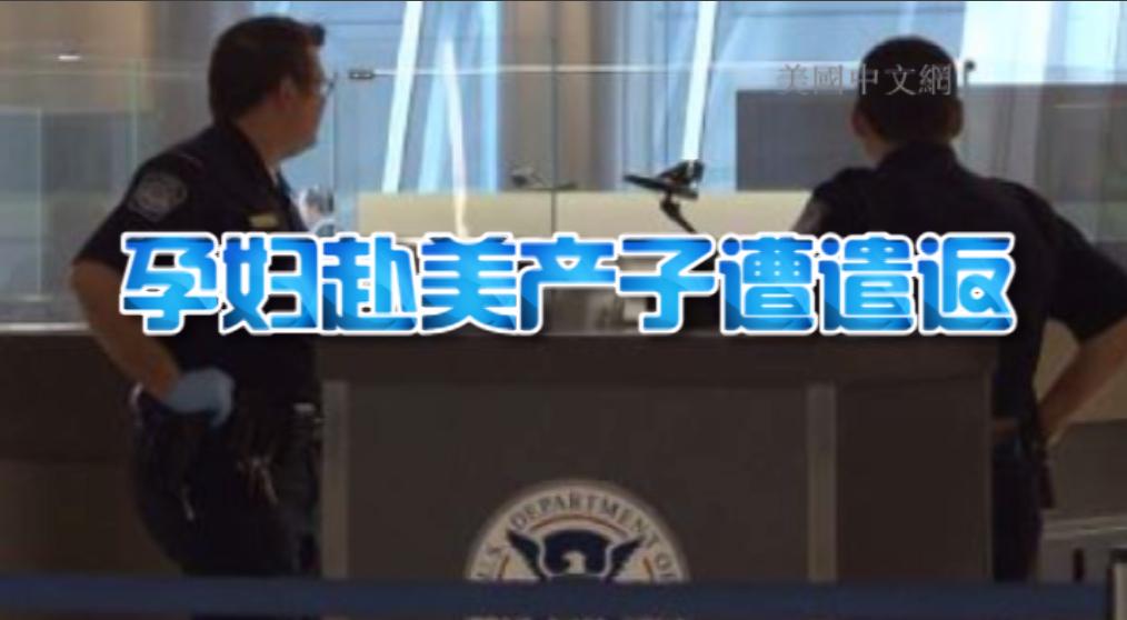 申请签证时未说明来美生子 中国孕妇入关遭遣返5年不得入境