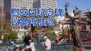 旧金山慰安妇纪念碑议案再推迟表决 华裔社团:不惧反对势力将继续推动