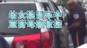 亚裔母亲购物留幼女在车中被控罪 警员打破车窗救人