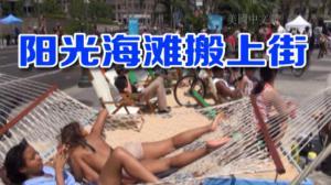 """""""夏日街道""""闪亮登场 海滩滑道项目多"""