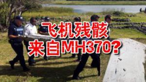 疑似MH370残骸被运抵巴黎 全球只仅一架波音777失踪