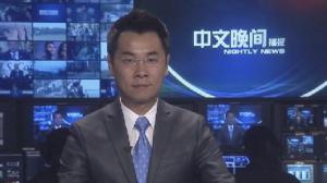 2015年08月02日中文晚间播报
