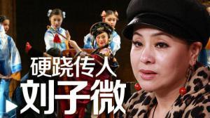 刘子微:传承京剧跷功绝技