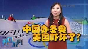 开口不凡:中国办冬奥 美国心慌慌