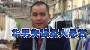 华男陈开龙离奇失踪超三个月 家人悬赏三万征线索