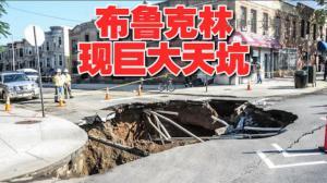 纽约布鲁克林惊现巨大天坑 紧急抢修暂无人员伤亡