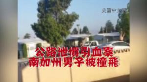 公路泄愤引血案 南加州一男子被自己座驾撞飞