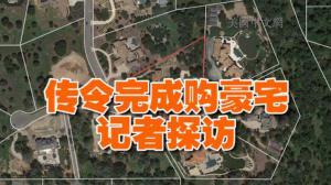 曝令完成购北加逾7000平方英尺豪宅 记者宅外探访