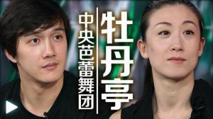 朱妍 马晓东:中国芭蕾《牡丹亭》