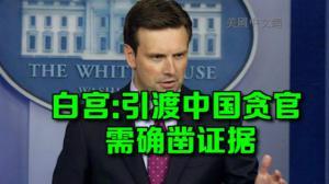 中国施压遣返令完成 白宫回应: 美方不是腐败的避风港