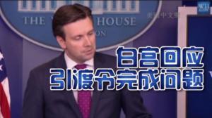 厄尼斯特:需确凿证据引渡中国贪官   美国不是逃犯的天堂