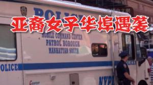 华埠亚裔女子路边等货被划伤 警方追查非裔嫌犯