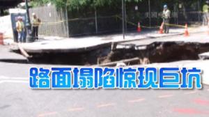 日落公园路面突发地陷惊现巨坑 幸无人员伤亡