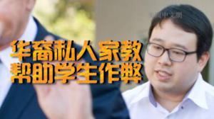 帮助学生作弊篡改成绩 加州华裔私人家教被判一年监禁
