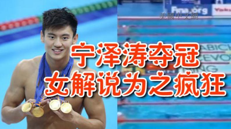 世锦赛男子100米自由泳宁泽涛47秒84夺冠 成亚洲第一人