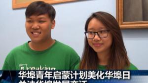 华埠青年启蒙计划美化华埠日活动 关注华埠发展变迁
