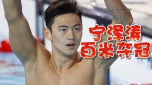 世锦赛男子百米自由泳宁泽涛夺冠 创造亚洲历史