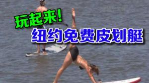 纽约市夏日福利免费皮划艇 省钱又好玩